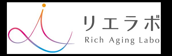 Rich Aging Labo(リエラボ)